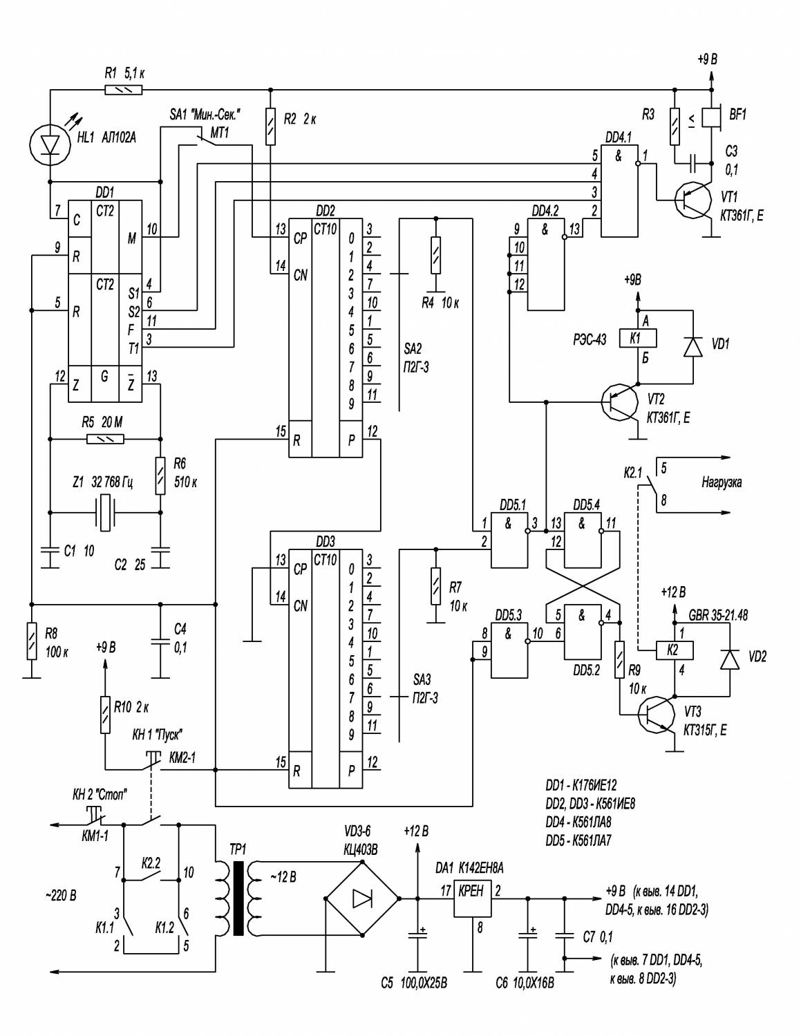 схема кварцевый генератор таймер